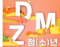 [신청] DMZ 청(소)년 평화걷기