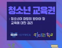 [카드뉴스] 코로나19로 인한 청소년교육권 침해