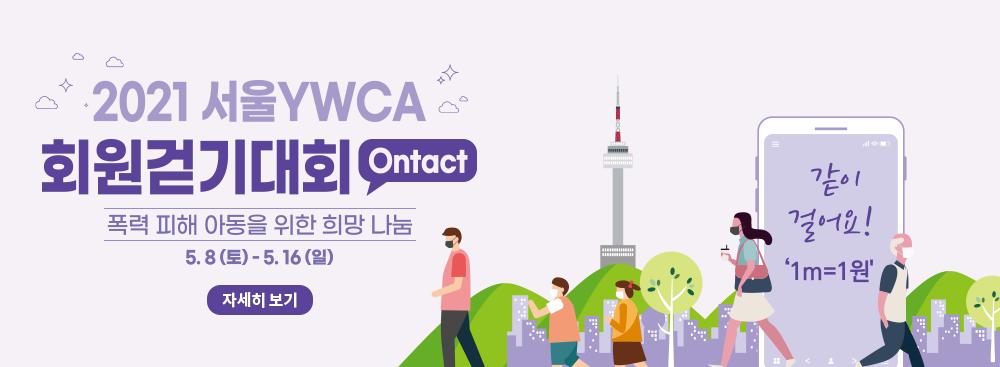 2021 회원걷기대회