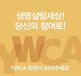 생명살림세상! 당신의 참여로! YWCA 회원이 되어주세요.