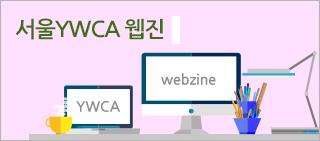 서울 YWCA 웹진 바로가기