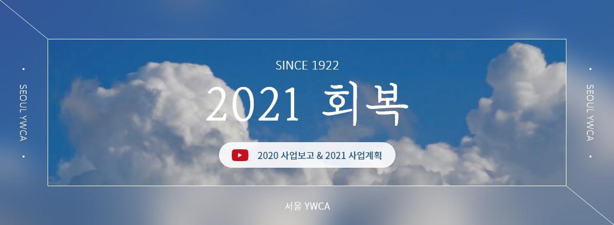 2021 회복