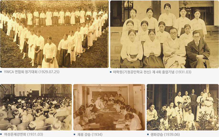 YWCA 연합회 정기대회 (1929.07.25), 야학원(기청공민학교 전신) 제 4회 졸업기념 (1931.03), 여성문제강연회 (1931.03), 재봉 강습 (1934), 생화강습 (1939.06).