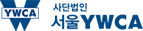 서울YWCA 하단 로고