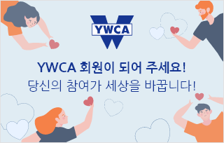YWCA 회원이 되어주세요! 당신의 참여가 세상을 바꿉니다!